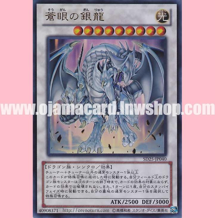 Azure Eyes Silver Dragon Deck | www.imgkid.com - The Image ...